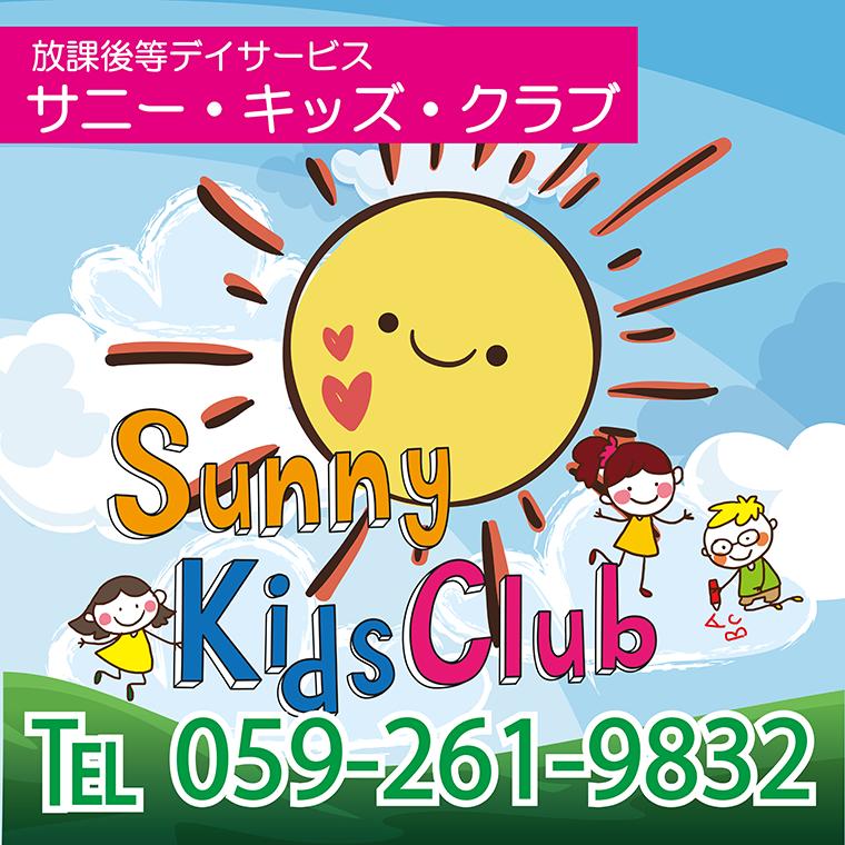 サニー・キッズ・クラブ