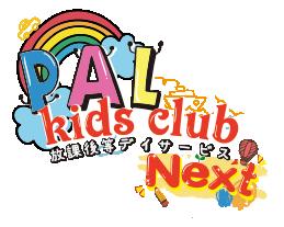 パル・キッズ・クラブ Next